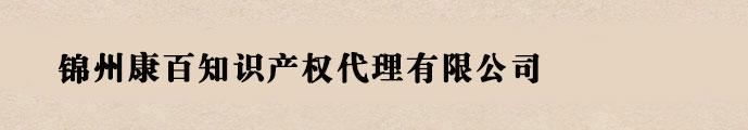 锦州商标注册_代理_申请